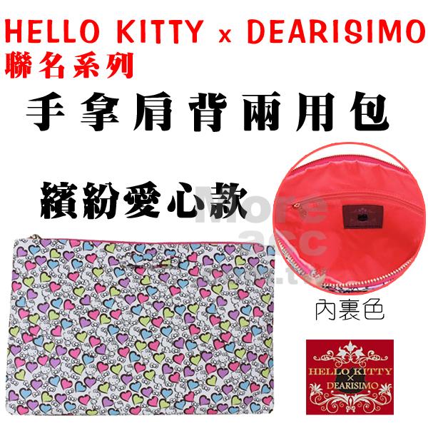 [日潮夯店] 日本正版進口 HELLO KITTY x DEARISIMO 聯名系列 繽紛愛心 2Way 手拿包 肩背包 附長背帶