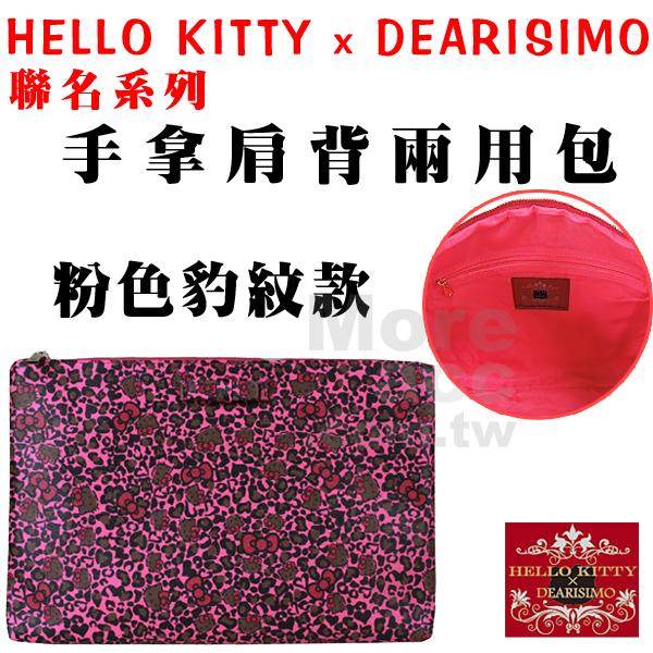 [日潮夯店] 日本正版進口 HELLO KITTY x DEARISIMO 聯名系列 粉色豹紋 2Way 手拿包 肩背包 附長背帶