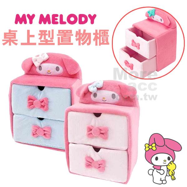 [日潮夯店] 日本正版進口 三麗鷗 Sanrio 美樂蒂 My Melody 毛絨 桌上型 置物櫃 收納櫃 雙層抽屜