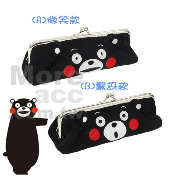 [日潮夯店] 日本正版進口 超可愛日本熊本縣吉祥物萌熊 微笑 驚訝 珠扣筆袋 共兩款