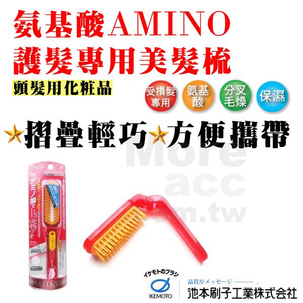 [日潮夯店] 日本正版進口 IKEMOTO 池本刷子 胺基酸 AMINO 護髮 保濕 滋潤 摺疊 攜帶型 AC120
