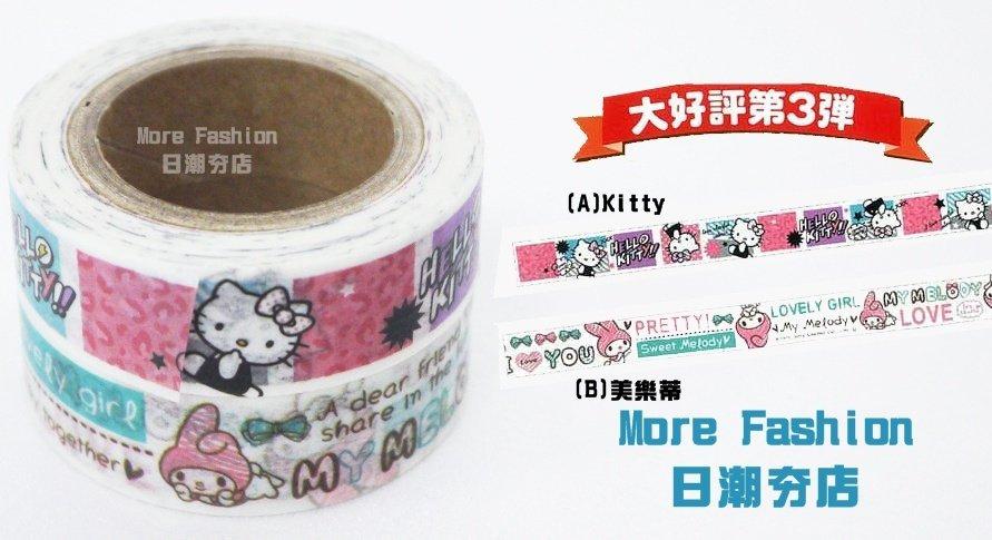 [日潮夯店] 日本正版進口 大好評第三彈 紙膠帶 花邊帶 Hello Kitty 凱蒂貓 Melody 美樂蒂