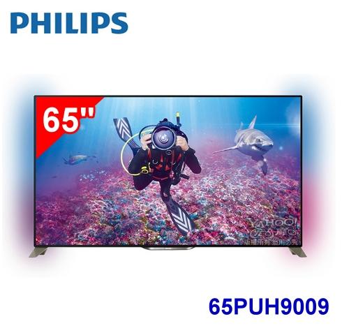 【佳麗寶】(PHILIPS 飛利浦)-65吋3D 4KUHD智慧型液晶電視【65PUH9009】