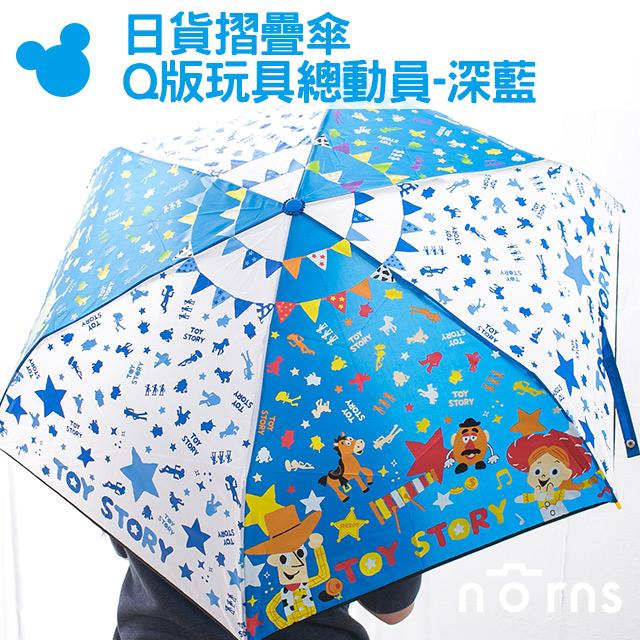NORNS 【日貨摺疊傘(Q版玩具總動員-深藍)】迪士尼 雨傘 折傘 雨天 Disney 胡迪 巴斯