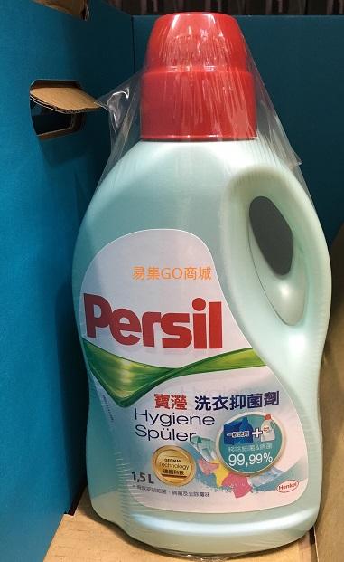 易集GO商城- 代購~德國百年洗衣技術 PERSIL 洗衣抑菌劑(1.5L*2入) -104696