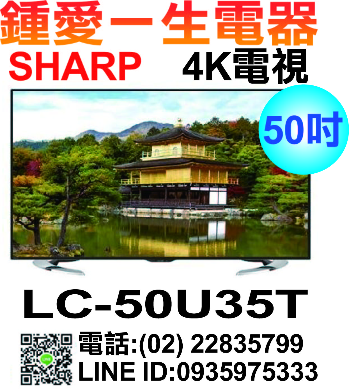來電挑戰最優惠價【鍾愛一生】SHARP夏普 LC-50U35T 50吋液晶電視 4K系列 ※ 熱線02-2847-6777