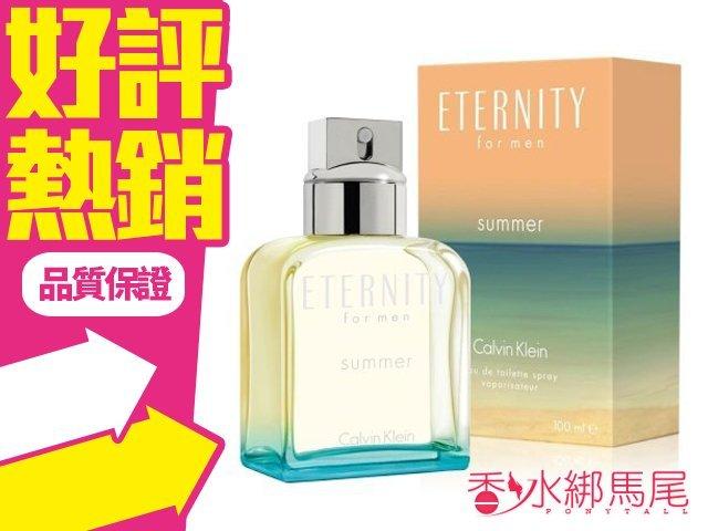 ck Eternity Summer 2015 永恆 夏日限量版 男性淡香精 100ml?香水綁馬尾?