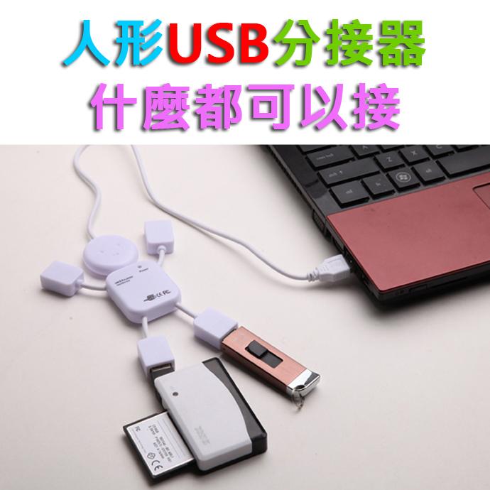 電腦 USB 人形分接器 筆電 桌電 分接器 造型 方便 好用 攜帶 接 鍵盤 手機 隨身碟 滑鼠