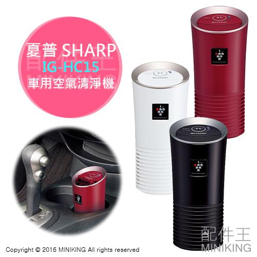 【配件王】三色現貨 SHARP 夏普 IG-HC15 車用空氣清淨機 抗菌除臭抗花粉 靜音設計 勝 GC15 HC1