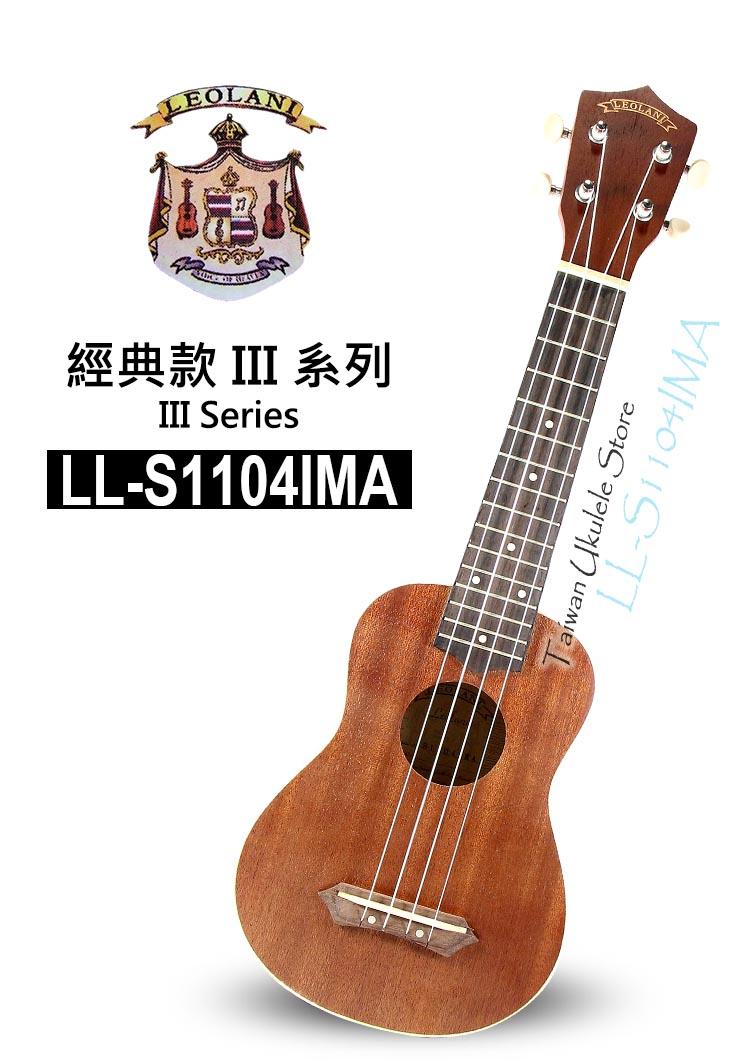 【台灣烏克麗麗 專門店】夏威夷品牌Leolani 21吋 沙比利木 LL-S1104IMA (附琴袋+調音器+教材)