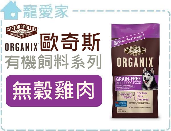 ☆寵愛家☆ORGANIX歐奇斯有機飼料-無穀雞肉成幼犬 14.5磅