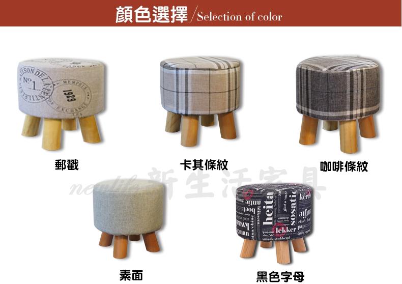 !!新生活家具!! 五色可選 圓凳 矮凳 椅凳 穿鞋椅 腳凳 可拆洗 波爾 小矮凳 非 H&D ikea 宜家