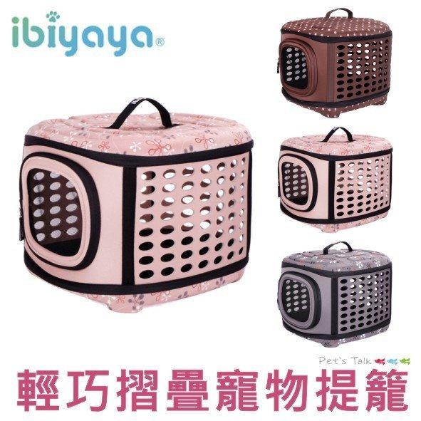 IBIYAYA依比呀呀EVA輕巧摺疊寵物提籠/方便使用 好輕巧~Pet\