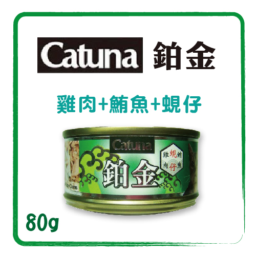 【力奇】Catuna 鉑金貓罐-雞肉+鮪魚+蜆仔-80g- 23元>【雞肉底貓罐】可超取(C202I07)