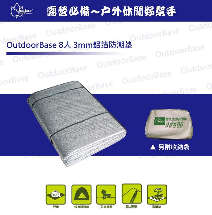 【露營趣】中和 OUTDOORBASE 3mm 300x300鋁箔防潮墊 鋁箔睡墊 鋁箔墊 野餐墊 21546