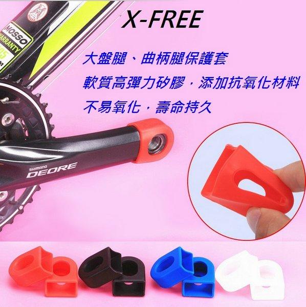 【意生】X-FREE 大盤曲柄保護套 大齒盤腿蓋套Shimano SLX XTR SHUN一體式大盤護盤護蓋自行車