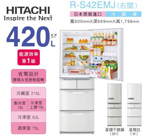 【佳麗寶】-(HITACHI日立) 420L五門變頻冰箱【RS42EMJ】