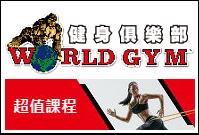 WorldGym世界健身俱樂部 Pickup店 熱銷商品排行