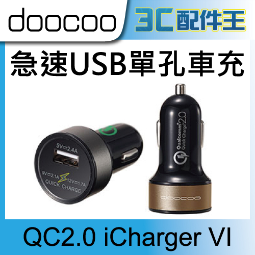 doocoo QC2.0 iCharger VI 急速USB單孔車充 車用 BSMI認證 2.4A輸出 附充電線