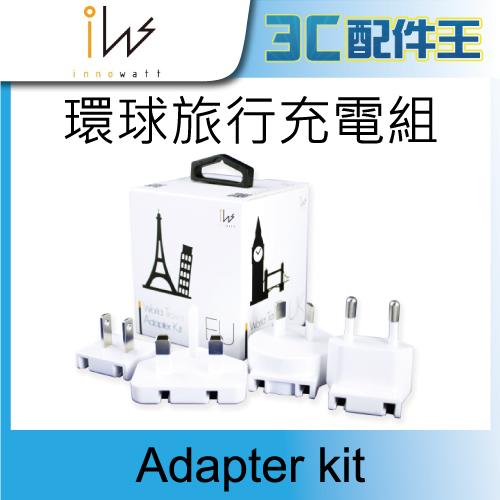 innowatt Adapter kit 環球旅行充電組 美規/英規/歐規/澳規 插頭 轉接頭 旅行轉換頭 手機/平板