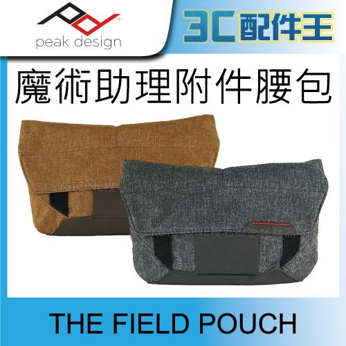 Peak Design 魔術助理附件腰包 攝影包 相機包 側背 可搭配Leash/Capture 公司貨