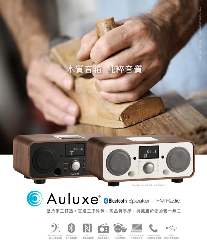 Auluxe New Breeze 微風夕語 桌上型音響