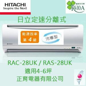 【鍾愛一生】【RA-68WK】日立冷氣 定頻 窗型 雙吹系列 節能3級 適用11-13坪 免基本安裝 2/1~4/30贈好禮6選1