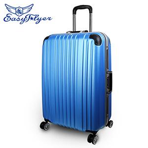 EasyFlyer易飛翔-26吋絕色鋁框霧面系列行李箱-晴空藍