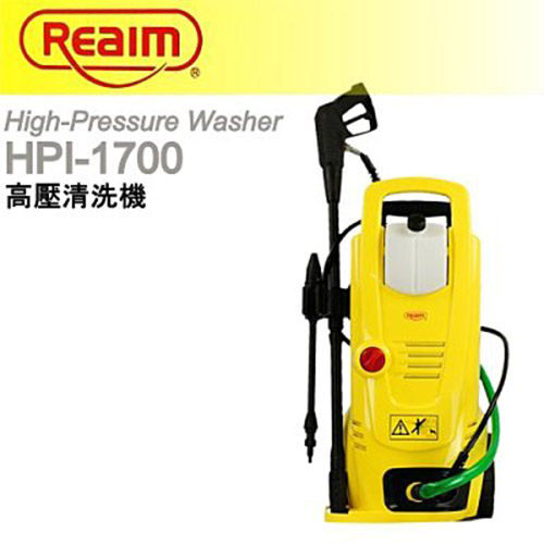 TRENY 9634 萊姆高壓清洗機-HPI-1700 汽車美容 打掃清洗 洗車機 沖洗機