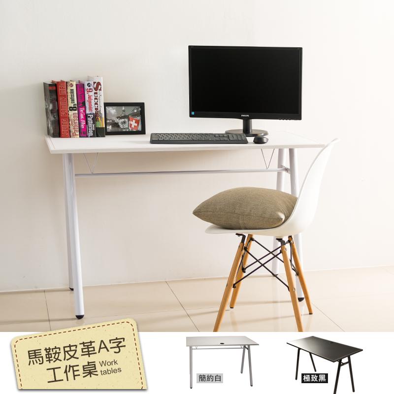 【dayneeds】【免運費】馬鞍皮革A字桌(簡約白)/電腦桌/書桌/工作桌/電線收納孔