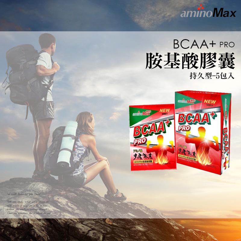 AminoMax 邁克仕 BCAA+ 胺基酸膠囊PRO【FA-012】運動補給品 持久型配方競賽可用