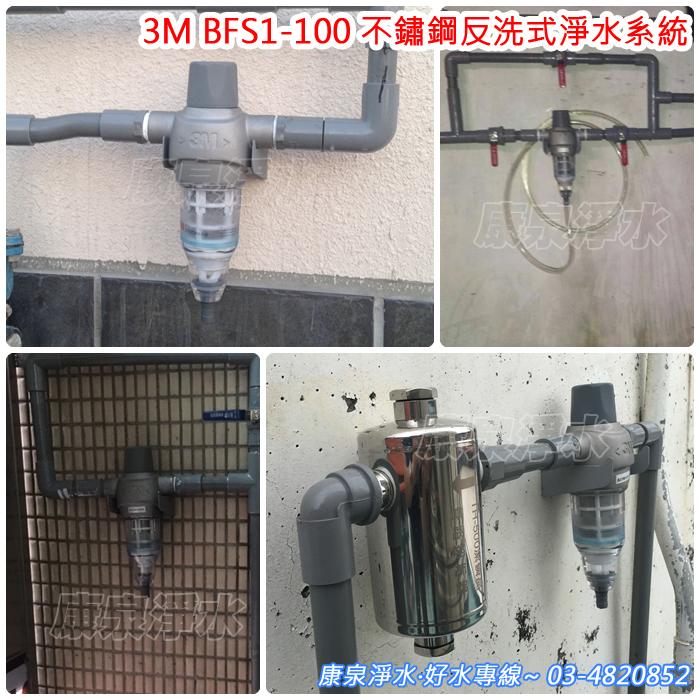 3M-淨水-BFS1-80
