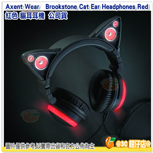 Axent Wear Brookstone Cat Ear Headphones Red 紅 貓耳耳機 LED HiFi 頭戴式 耳罩式耳機
