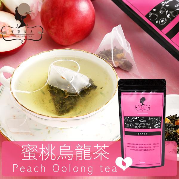 【午茶夫人】蜜桃烏龍茶 - 8入/袋 ☆ 近乎0卡微熱量。水蜜桃融入高山烏龍茶 ☆