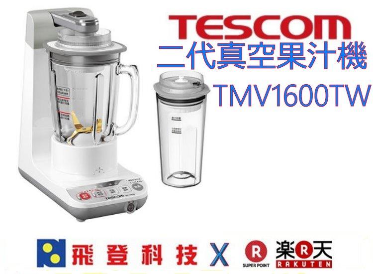 【二代真空果汁機】TESCOM TMV1600TW 高纖活氧 真空果汁機 高纖活氧 果汁機 加送2000元禮券 含稅開發票公司貨