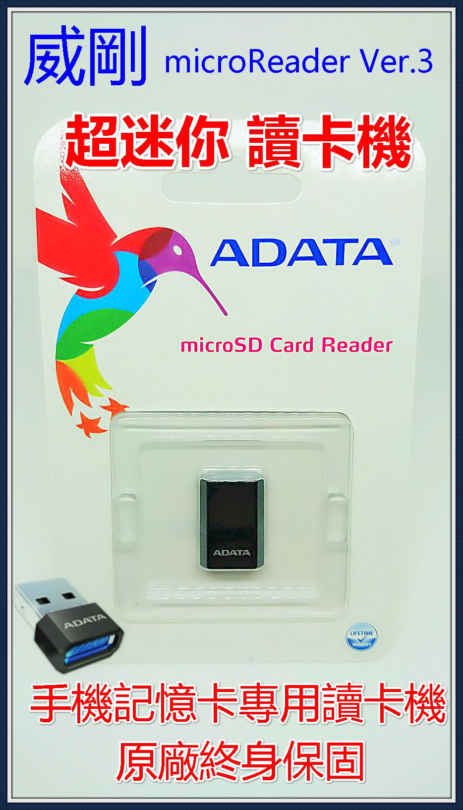 ?含發票?威剛 ADATA 迷你讀卡機 手機記憶卡專用?終身保固?台灣精品?電腦周邊?手機周邊?記憶卡?USB?SD卡