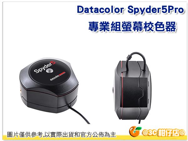 Datacolor Spyder5Pro 專業組螢幕校色器