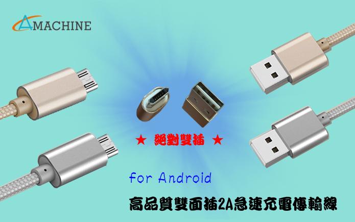 【A machine】高品質雙面插2A急速MicroUSB充電傳輸線