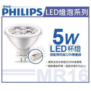 PHILIPS飛利浦 純淨光 LED 5W 2700K 黃光 MR16 24D 杯燈 附220V變壓器  PH520278B