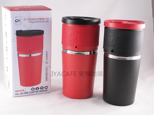 《愛鴨咖啡》All in one coffee maker 多功能咖啡研磨隨行杯