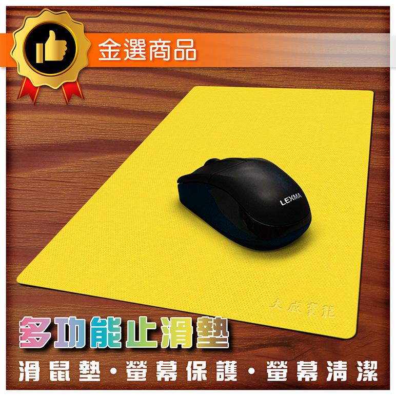 *滑鼠墊*專利 超薄 防滑墊-布面適羅技電競光學滑鼠-可擦拭保護筆電蘋果MAC電腦螢幕/大威寶龍【多功能止滑墊】