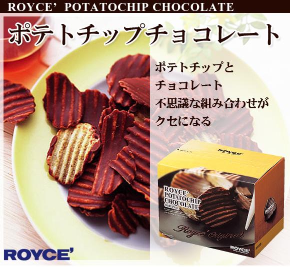 【ROYCE】巧克力薯片-原味巧克力/白巧克力/微苦巧克力