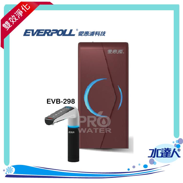 愛惠浦科技EVERPOLL-櫥下型雙溫UV觸控飲水機(EVB-298/EVB298)時尚紅