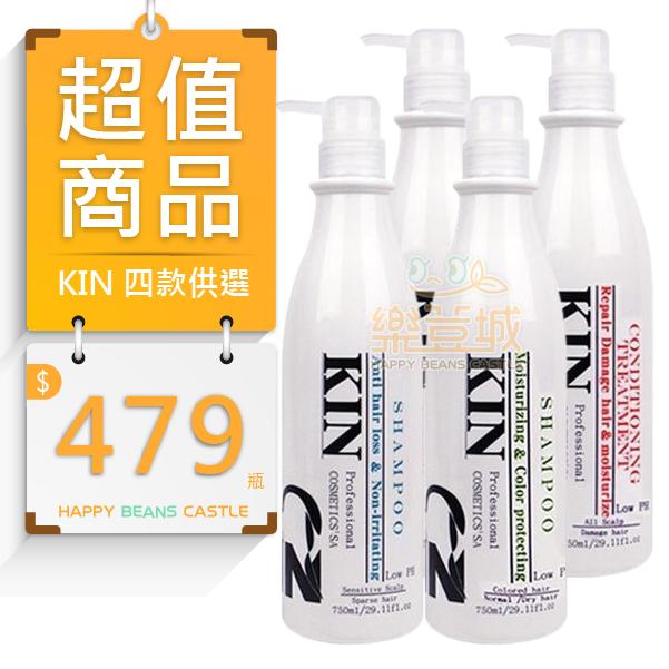 KIN 還原酸蛋白 溫和育髮洗髮精/保濕護色洗髮精/長效控油洗髮精/還原護髮素 750ml? 樂荳城 ?