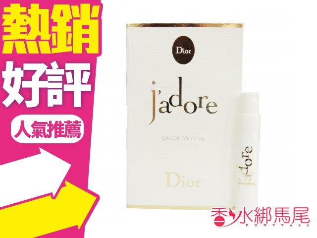 Dior 迪奧 J\
