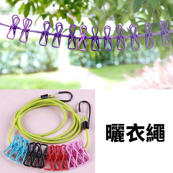 BO雜貨【SV4484】旅行便攜彈力防風晾衣繩(帶12個夾子)曬衣夾 曬衣繩 好收納 外出攜帶方便