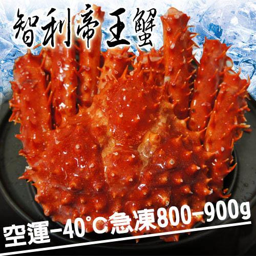【築地一番鮮】空運-40℃急凍智利帝王蟹1隻(800-900g/隻)