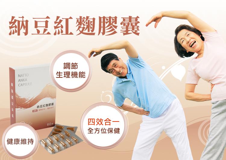 酵泉生技 納豆紅麴膠囊 營養補給、增強體力、幫助入睡