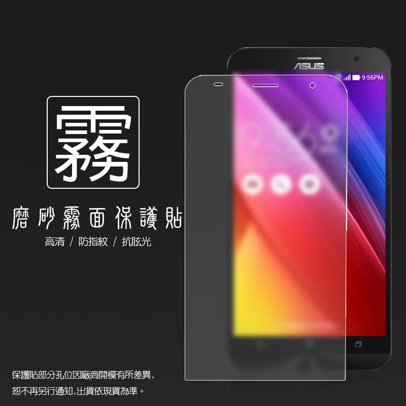 霧面螢幕保護貼 ASUS ZenFone 2 Deluxe/ZE550ML Z00AD/ZE551ML Z008D 5.5吋 保護貼