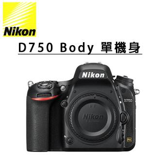 ★分期零利率 ★ Nikon D750 單機身 BODY 全片幅 單眼數位相機 國祥公司貨  送 靜電抗刮保護貼 +清潔好禮套組(12/31前上網登錄送原電EN-EL15*1)